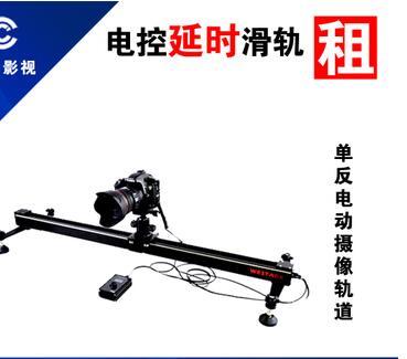电控延时滑轨出租 5D3单反摄影轨道电动摄像轨道租赁电控轨道