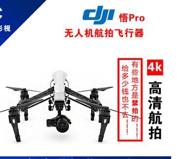 大疆 DJI 悟 pro无人机租赁 4K高清 X5镜头 航拍飞行器出租