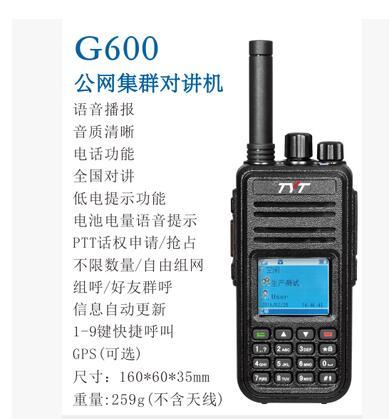 特易通G600插卡天翼米6体育下载