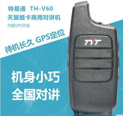 特易通V60小巧插卡天翼米6体育下载