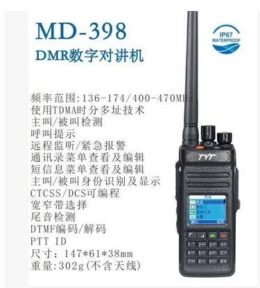 特易通MD398数字米6体育下载